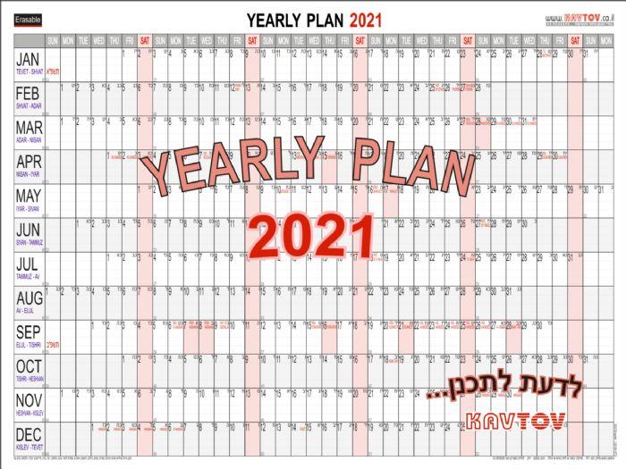 תכנון 2021 - באנגלית