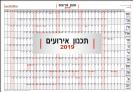 לוח 2019 - לסלולר ולהדפסה