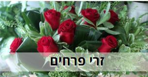 קישור לעמוד זרי פרחים