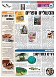 """""""עוגות שעושות מסיבות"""" בעיתון """"מקור ראשון"""""""