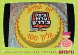 יום הולדת 100 לעיתון ערוץ הילדים