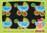 עוגיות מקושטות לחלוקה בברית של תומר
