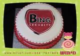 יום הולדת בחברת בינג אבטחות