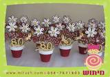מלכה בת 80 - עציצי עוגיות למרכז שולחן