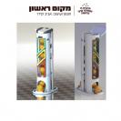 טכנולוגיה ראשונה בישראל ובעולם להדפסה תלת-ממדית של אבי טיפוס פונקציונאליים בצבע מלא