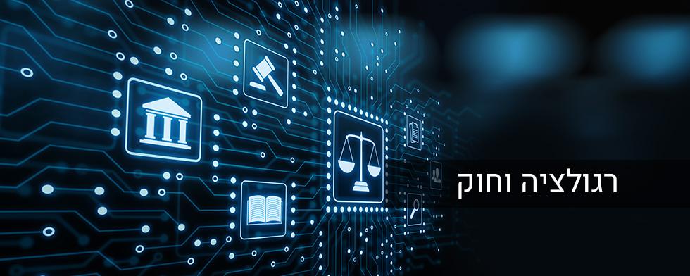 רגולציה וחוק