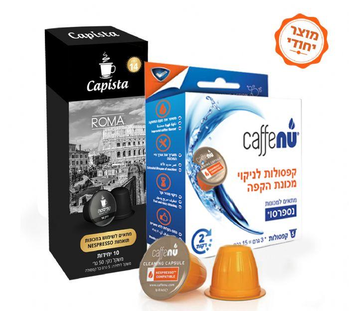 מארז 60 קפסולות קפה CAPISTA מדגם ROMA עם 5 קפסולות ניקיון CAFFENU