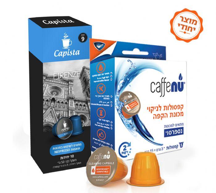 מארז 60 קפסולות קפה CAPISTA מדגם FIRENZE עם 5 קפסולות ניקיון CAFFENU
