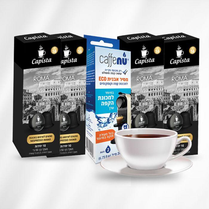 מארז 50 קפסולות קפה CAPISTA מדגם ROMA עם מסיר אבנית (2 מנות) CAFFENU