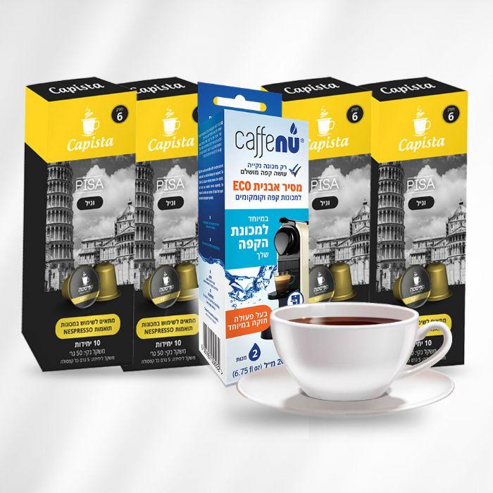 מארז 50 קפסולות קפה CAPISTA מדגם PISA עם מסיר אבנית (2 מנות) CAFFENU