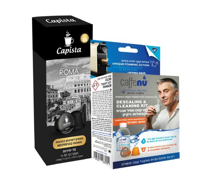 מארז 40 קפסולות קפה CAPISTA מדגם ROMA עם קיט משולב (4 קפסולות תואמות נספרסו ומנה אחת מסיר אבנית CAFFENU
