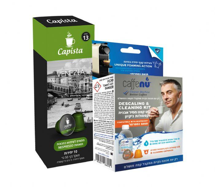 מארז 40 קפסולות קפה CAPISTA מדגם VENEZIA עם קיט משולב (4 קפסולות תואמות נספרסו ומנה אחת מסיר אבנית CAFFENU