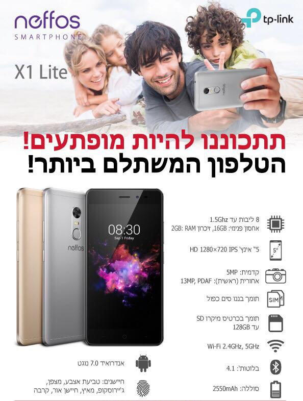 סמארטפון זול, טלפון לילדים, טלפון במבצע, סמרטפון