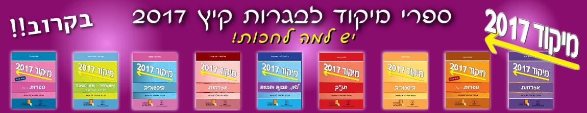 מיקוד קיץ 2017 מיקודית 2017 ספר מיקוד 2017