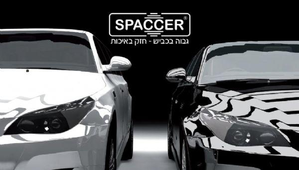 הגבהה לרכב פרטי ספייסר SPACCER