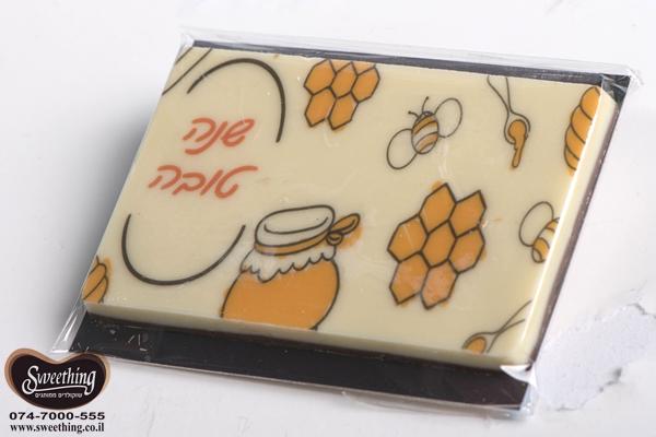 כרטיס שוקולד