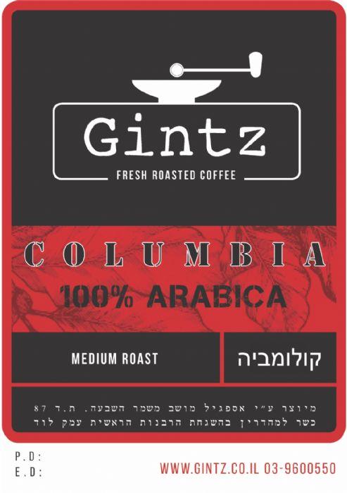קפה גינץ - קולומביה - Colombia ערביקה 100%  1 קילוגרם