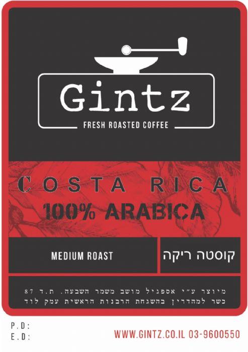קפה גינץ - קוסטה ריקה - Costa Rice ערביקה 100%  1 קילוגרם