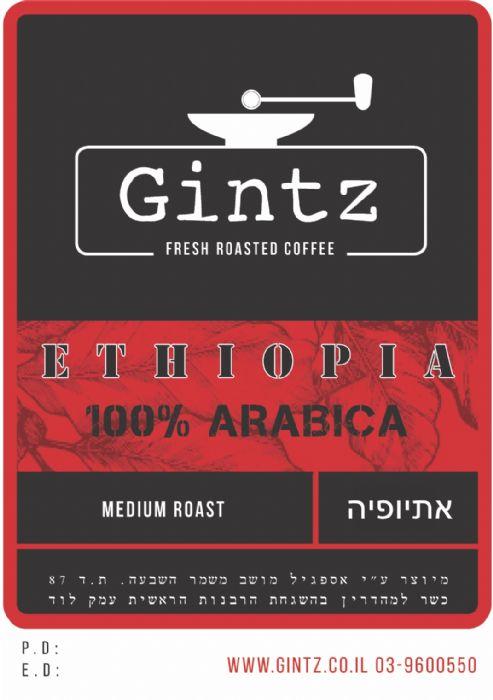 קפה גינץ - אתיופיה סידמו - Ethiopia Sidamo ערביקה 100% 500 גרם
