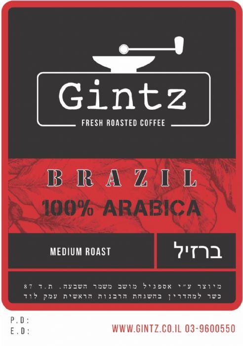 קפה גינץ -ברזיל סרדו 100% ערביקה 500 גרם Brazil Cerado