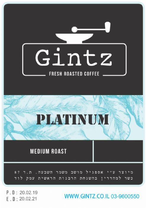 קפה גינץ - Platinum משקל - 500 גרם