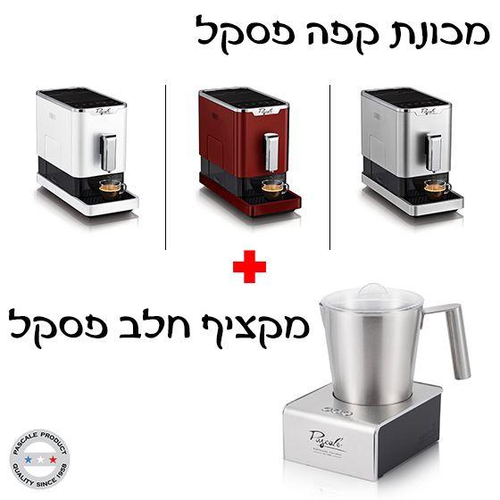 3 קילוגרם  קפה + מכונת אספרסו עם מקציף חיצוני - כולל דמי משלוח חודשיים