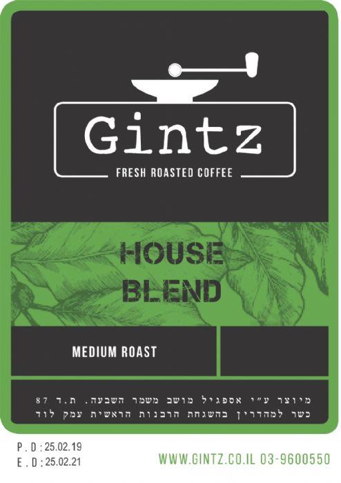 קפה גינץ House Blend משקל 250 גרם - קפה טחון