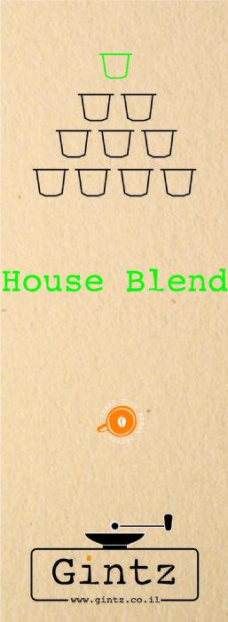 האוס בלנד House Blend