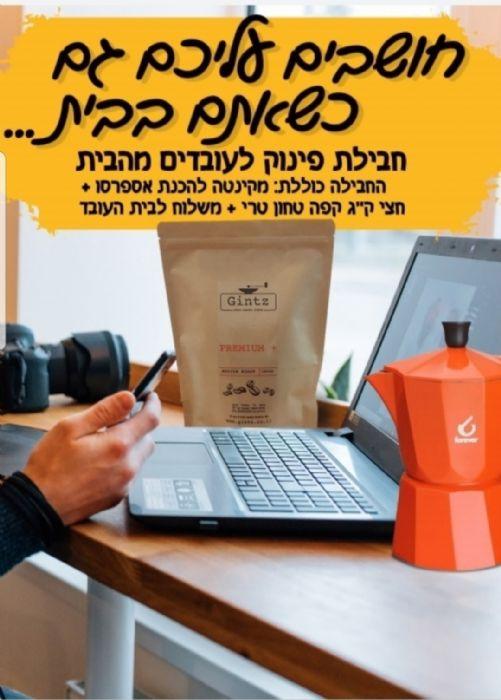 מקינטה עם קפה טחון כולל דמי משלוח עד בית העובד