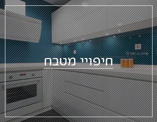 חיפויי מטבח
