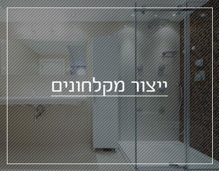 ייצור מקלחונים