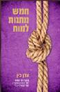 חמש מתנות למוח - ספר מאת ערן כץ