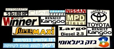 מדבקות פרסום לרכב