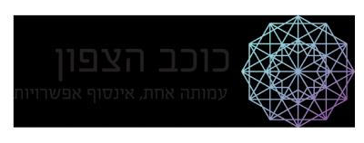 לוגו עמותת כוכב הצפון