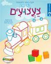 צעצועים - חוברת צביעה לקטנטנים