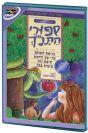 """סיפורי התנ""""ך מאיר שלו"""