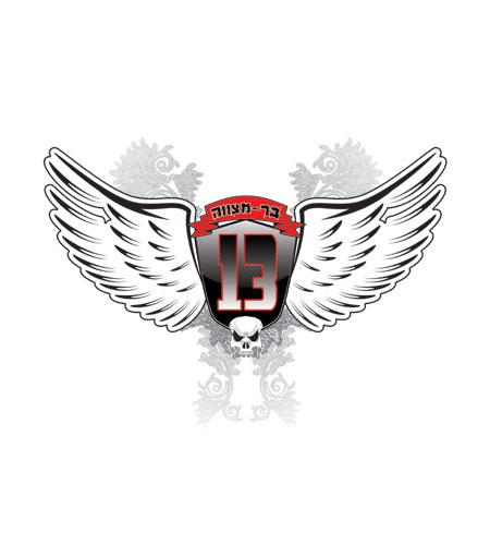 13 כנפיים