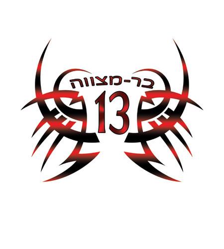 טרייבל 13 אדום שחור