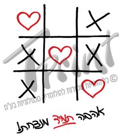 אהבה תמיד מנצחת