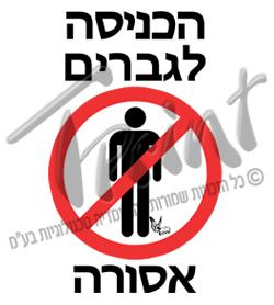 הכניסה לגברים אסורה