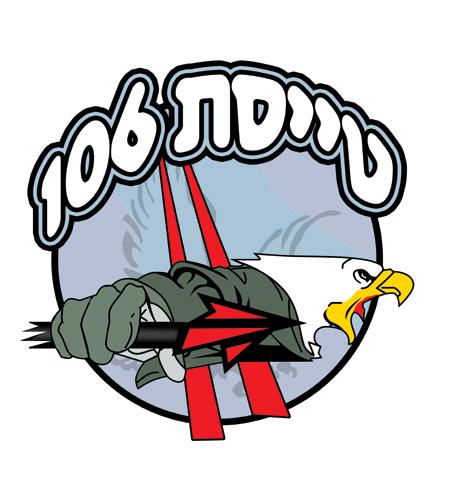 טייסת 106