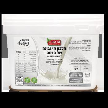 """חלבון מי גבינה של הדסה 1 ק""""ג - Hadassa Whey"""