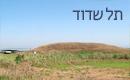 חפירות ליד תל שדוד