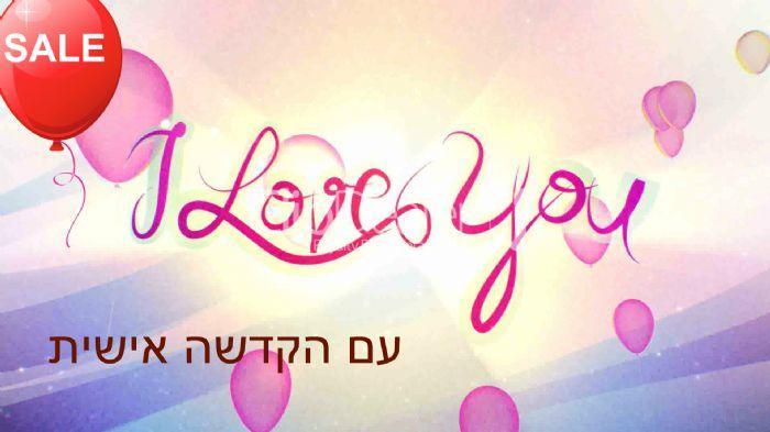 יום אהבה שמח