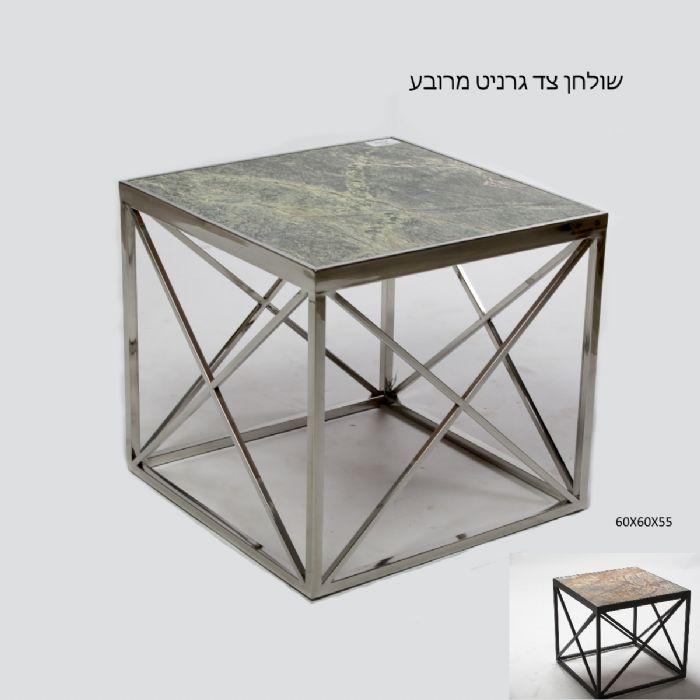 שולחן צד גרניט מרובע