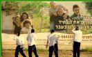 הוה עבר ועתיד - איריס שרון - אדמה יוצרת