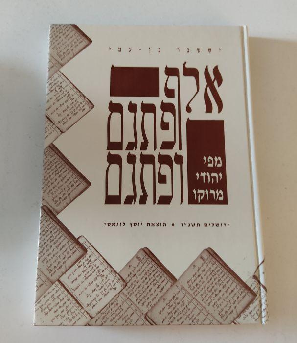 ספר אלף פתגם ופתגם