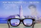 דמי הרשמה לטיול מרוקו שרך המשקפיים של אבא