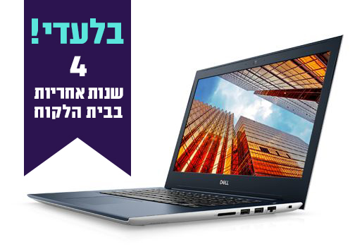 """Dell Vostro 5471 - i5-8250U – 14""""     256GB SSD -8GB - 4Y-              WIN10"""