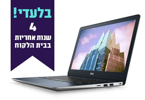 """Dell Vostro 5370 - i5-8250U – 13.3""""   256 SSD -8GB – AMD 530 - 4Y-WIN10"""